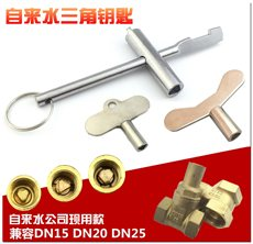 Triangle lock valve water meter wrench water pipe faucet