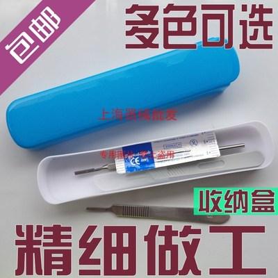 塑料PP 收纳盒 刀柄 刀片 镊子便携带盒子 价格只是盒子 不含器械