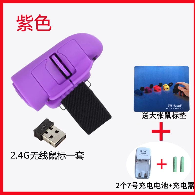 2.4G Mini Wireless Lazy Finger Ring Mouse Thumb Mouse Business Miniature