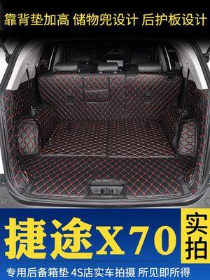 奇瑞捷途x70后备箱垫全包围 捷途x70s后背箱垫5/6座x70尾箱垫汽车
