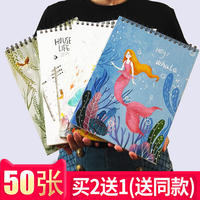 Blank sketch hand painting picture book a4 sketchbook 8K students with color lead text art small fresh adult kindergarten children's graffiti simple thick paper wide open female loose-leaf