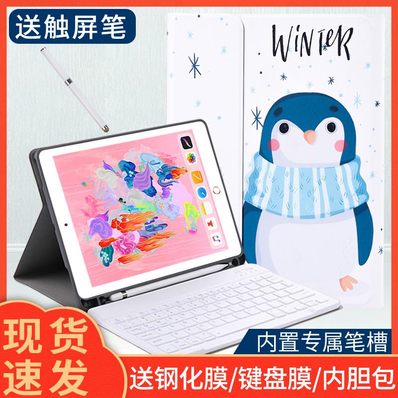 2018新款iPad蓝牙键盘保护套带笔槽苹果Air2平板电脑pro10.5超薄防摔ipad6可爱卡通皮套9.7英寸a1893壳子2019