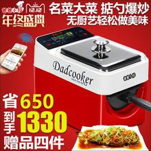 爸爸小炒炒菜机全自动智能炒菜机器人家用烹饪锅不粘炒菜锅无油烟