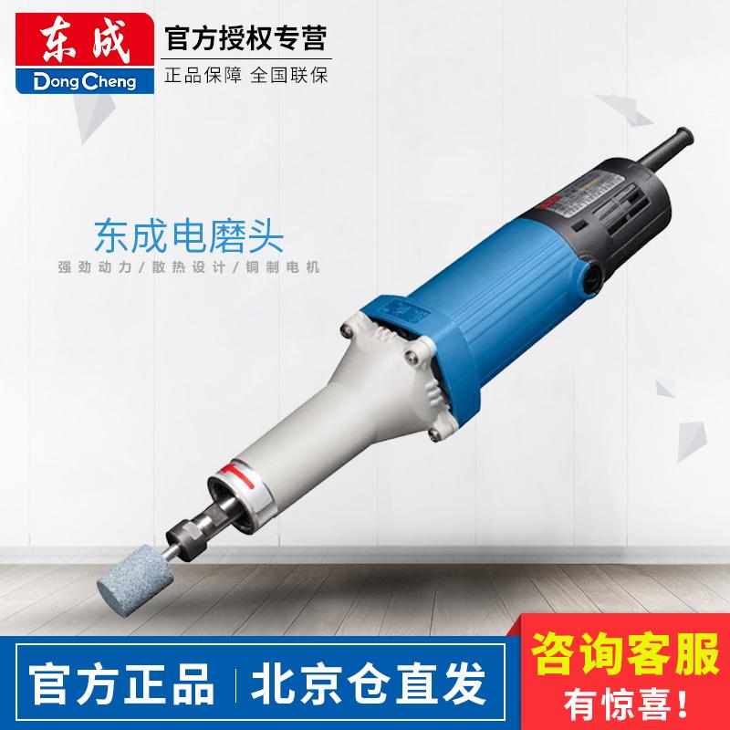 东成电磨头内孔打磨机石材雕刻机小型直磨机磨孔机FF02-25