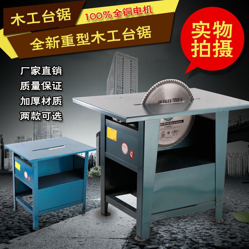 台式电动台锯木工锯电锯圆盘锯推台锯开料机木材切割锯