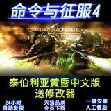 Command and Conquest 4: Teberlia Dusk Chinese Send Modifier one click to install pc instant strategy
