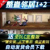 整蠱專家 PC電腦單機游戲 地獄鄰居中文合集 整蠱鄰居1