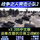Men of War Assault Squad 2v3.205 Chinese version of the anti-Japanese war to defend the modifier MOD send real-time strategy