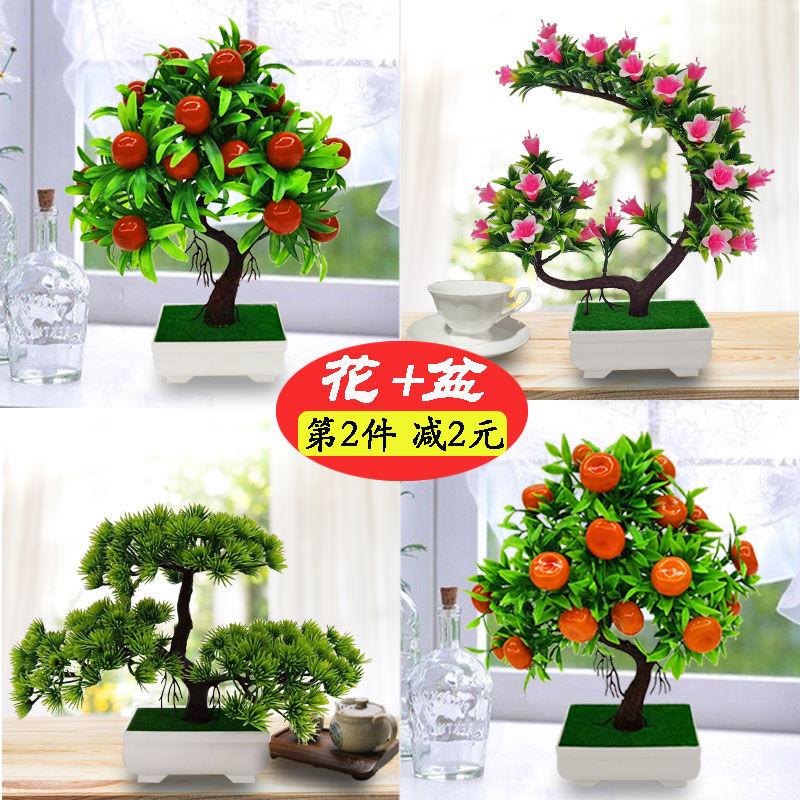 仿真花客厅摆件装饰盆栽盆景假花水果蔬发财树迎客松塑料花绿植物