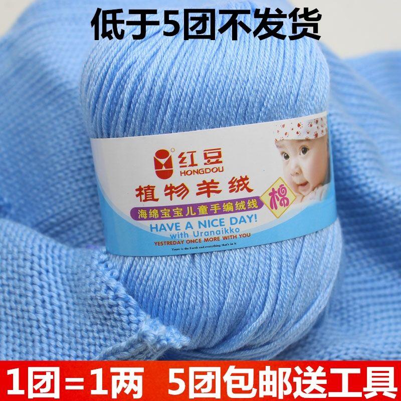 宝宝毛线团中粗毛线牛奶棉线手工diy手编织婴儿童织围巾勾钩针鞋