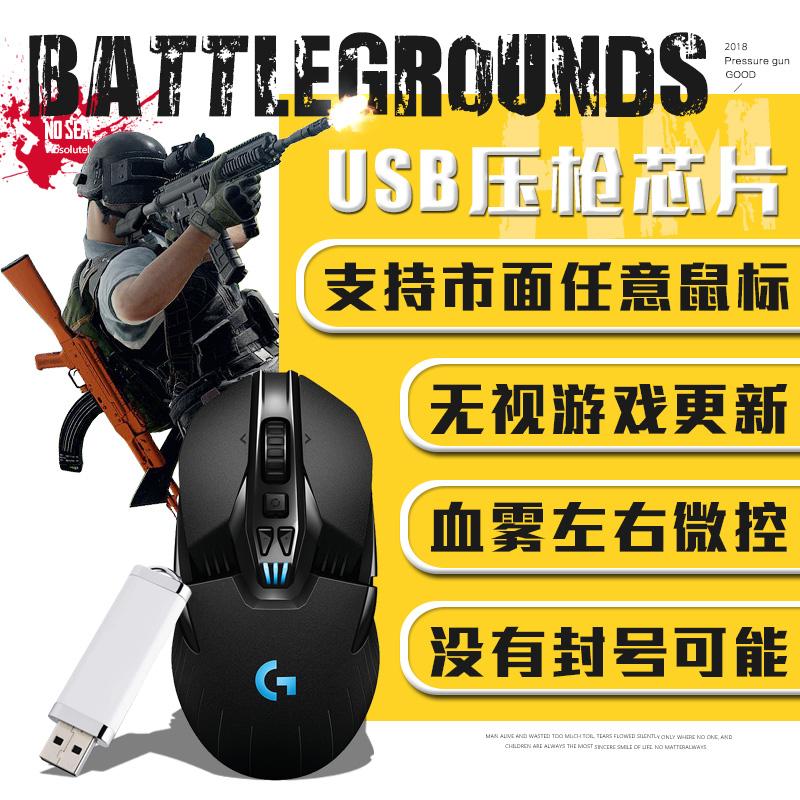 绝地求生压枪鼠标宏G903主播吃鸡专用神器微无后座usb芯片宏鼠标