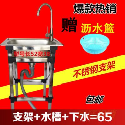 厨房1个不锈钢水槽带支架单槽盆简易洗菜池洗碗池水池洗菜盆包邮
