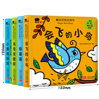 4 children's bath toys book 0-3 years old water color change early education enlightenment magic color change bath book visual development
