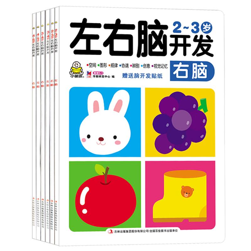 2本 小婴孩左右脑开发2-3-4-5岁 幼儿童全脑思维训练早教书附贴纸