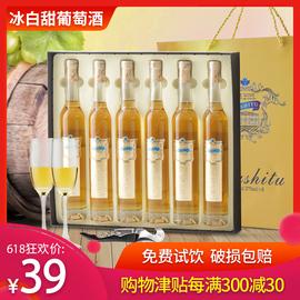 原装红酒整箱冰酒葡萄酒情侣六支装冰白葡萄酒香槟礼盒甜冰酒男女图片