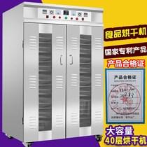 商用水果烘干机食品腊肉香肠干燥箱干果机肉类海鲜脱水花椒风干箱