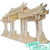 Manual safety Chinese archway / home decoration / Alipay guarantee /3D wooden DIY Handmade Self imitating intelligence
