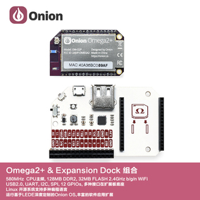 Onion Omega2+ MT7688 linux开发板与Expansion Dock底板组合套餐