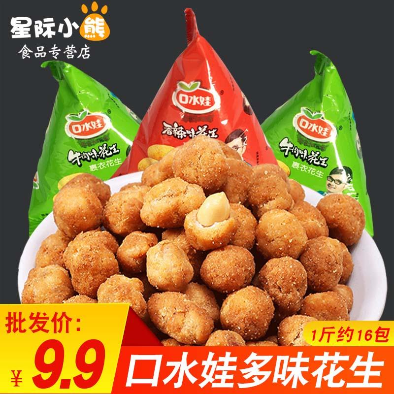 口水娃多味花生米500克牛肉味香辣味裹衣休闲小吃零食散装小包装