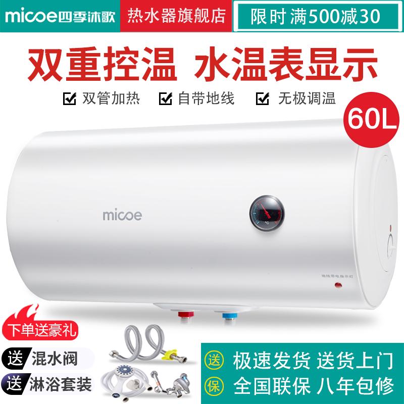 四季沐歌M-DFH-J60-20A-A1热水器
