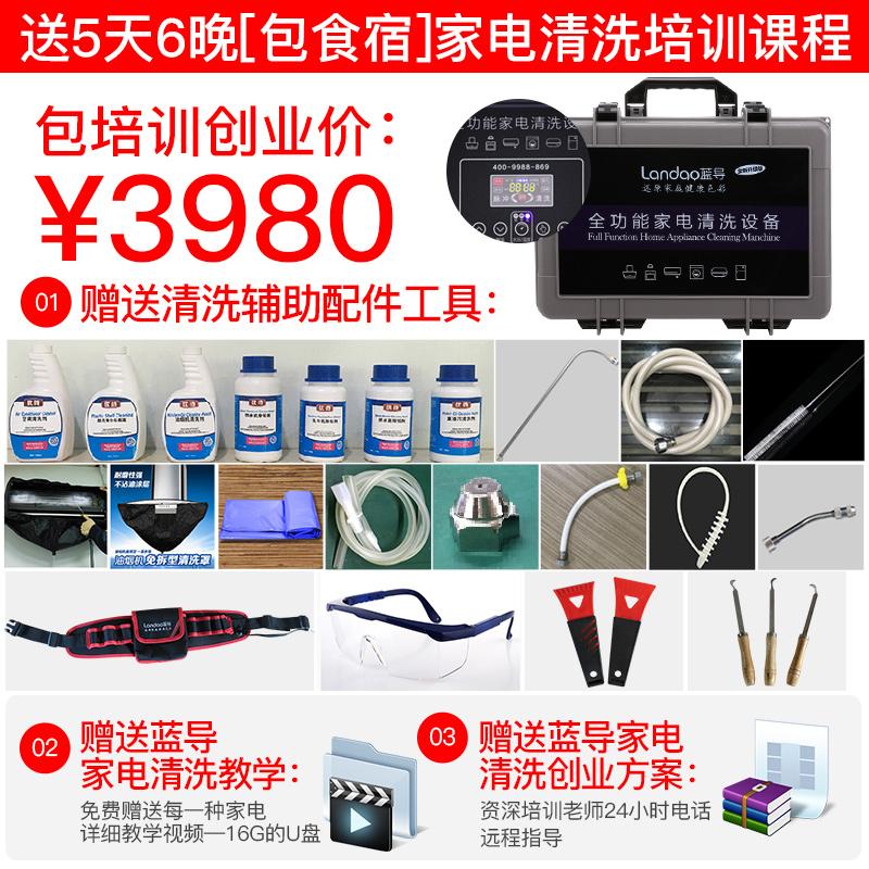 蓝导家电清洗机设备油烟机空调清洗工具全套多功能一体蒸汽清洁机
