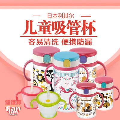 日本进口Richell利其尔便携防漏婴儿童宝宝学饮杯吸管杯水杯水壶实体店