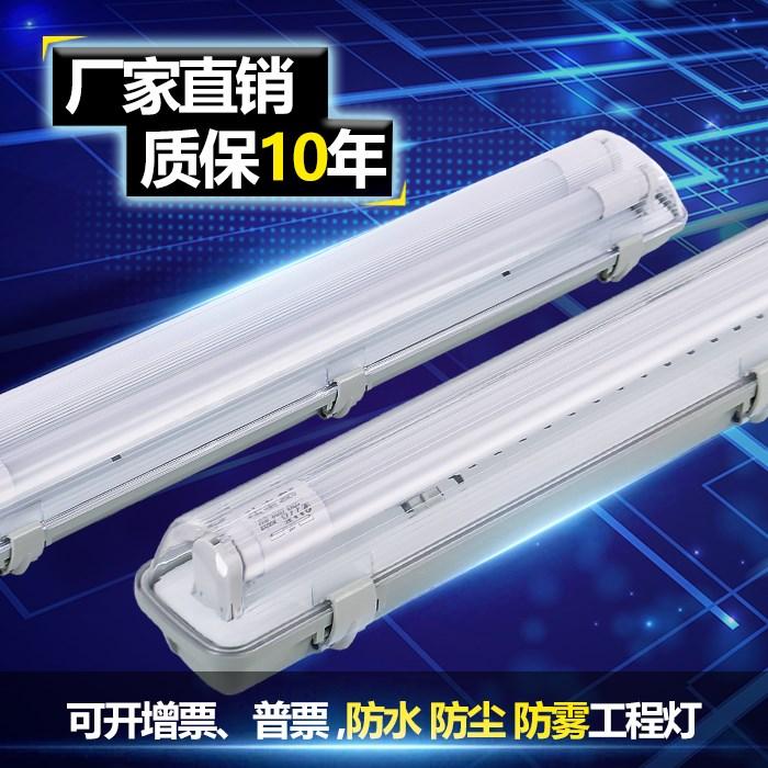 led三防灯t8日光灯净化支架灯厂房荧光灯防水单双管灯架带罩灯具