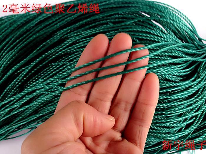 2MM绳子尼龙绳打包绳捆绑绳晾被绳园艺绳帐篷绿色聚乙烯绳包邮