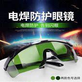 镜片烧焊电焊太阳能全自动变光防护冒电焊工轻便眼睛眼镜专用
