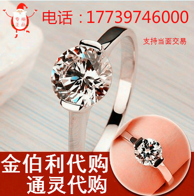 金伯利钻石戒指正品