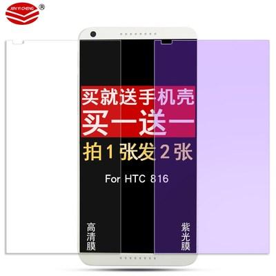 HTC 816t钢化膜 htc816v手机贴膜 A5前后保护膜 D816W 816d玻璃膜