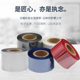 Color Washed Carbon Red Red White Gray Silver 50 45 40 35 30mm*200 Clothing Fur Barcode Printer Washing Water Washing Ribbon Ribbon Ribbon Ribbon Ribbon Roll