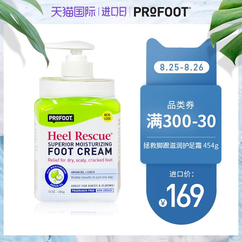 Охлаждающий крем для ног Артикул 576805718177