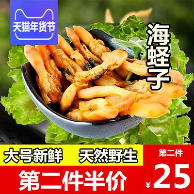 广西北海海蛏子干250g 特产海鲜干货 竹节蛏子肉 圣子干 野生去沙