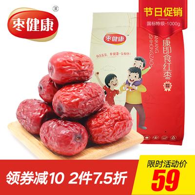 枣健康新疆特产若羌灰枣1000g特级小枣子免洗即食红枣非和田大枣