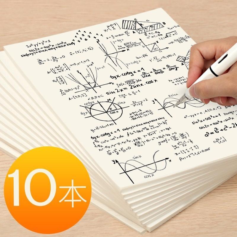 高中生草稿本打草黄色a4纸双面稿纸学生用计算纸空白护眼纸演算纸