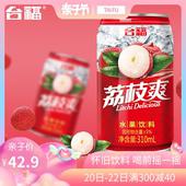 台福荔枝爽果味饮料310ml*12罐装果粒多网红饮料送礼 整箱