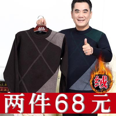 中年加厚毛线衣男士毛衣40-50岁秋冬季中老年男装加绒针织衫爸爸