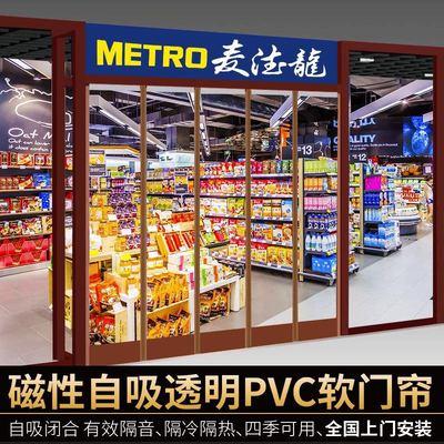 空调门帘透明隔断磁性挡风隔热磁铁自吸塑料pvc商场软门帘防冷气
