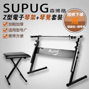 supug電子琴架Z型鍵盤支架54鍵61鍵通用X型加粗加厚升降電鋼琴架