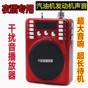 大音量超声波打猎专用噪音汽油机弥雾机夜猎干扰器音响充电扩音器