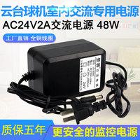 景赛AC24V2A电源适配器交流220V转24伏2000mA监控摄像头大华海康高速云台球机充电48W线性变压器通用1.5A1.2A