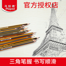 Pupils of Maped Mabad Primary School in France Write Pencil HB 2B Triangular Pencil for Children Write Drawing Pencil Kindergarten for Correcting Posture Students Open Wholesale Learning Supplies