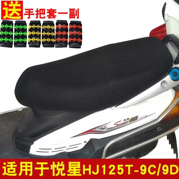 Подушки сидений мотоциклов Артикул 578076884578
