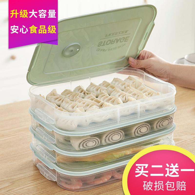 冰箱食品级保鲜盒