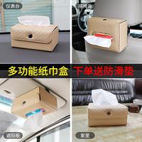 车载纸巾盒车用抽纸盒座式椅背挂式扶手箱固定创意多功能汽车用品