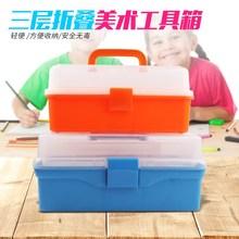 三层美术工具箱小学生手提式收纳盒画画多功能女孩儿童用画箱