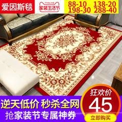欧式沙发地毯