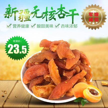 新疆特产无核杏干500g包邮农家天然杏肉条杏脯无添加休闲零食小吃