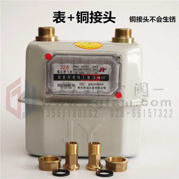 包邮家用天然气表煤气表精益燃气表接头J2.5J4天然气燃气分表套餐